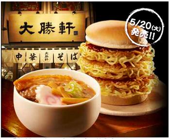 つけ麺バーガー.png