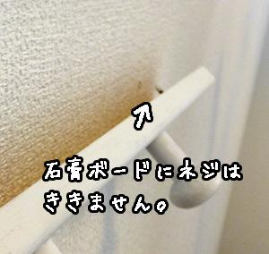石膏ボード.jpg